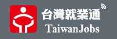 台灣就業通